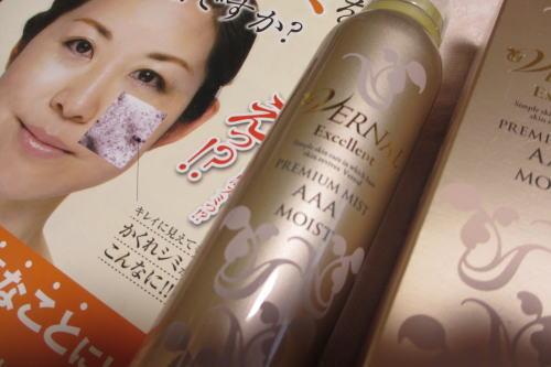 ヴァーナル化粧水
